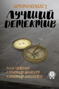 Cover Лучший исторический детектив - 2