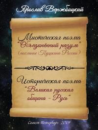 Cover Поэма «Объединенный разум»