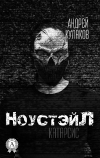 Cover НоустэйЛ Катарсис