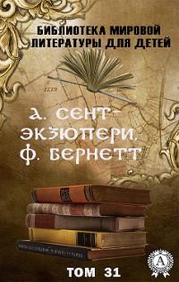 Cover А. Сент-Экзюпери, Ф. Бёрнетт. Том 31 (Библиотека мировой литературы для детей)