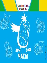 Cover Часы