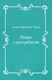 Cover Roman s kontrabasom (in Russian Language)
