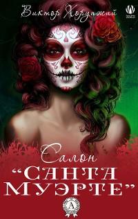 """Cover Салон """"Санта Муэрте"""""""