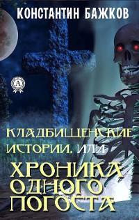 Cover Кладбищенские истории, или Хроника одного погоста