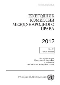 Cover Yearbook of the International Law Commission 2012, Vol. II, Part 2 (Russian language)