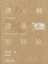 Cover 读X解《建筑空间论》 (Interpretation of Architecture as Space)