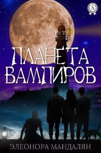 Cover Планета вампиров
