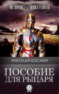 Cover Пособие для рыцаря
