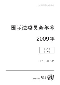 Cover Yearbook of the International Law Commission 2009, Vol. II, Part 1 (Chinese language)