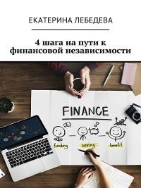 Cover 4 шага на пути к финансовой независимости