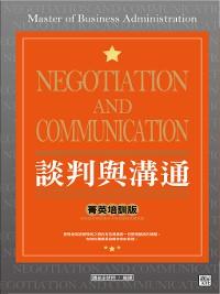 Cover 談判與溝通 「菁英培訓版」