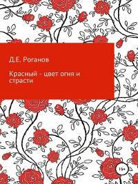 Cover Красный – цвет огня и страсти