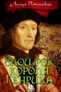 Cover Злой рок короля Генриха