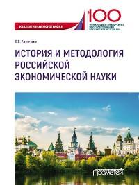 Cover История и методология российской экономической науки