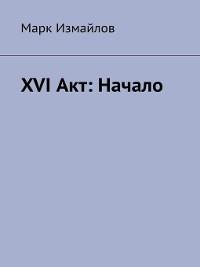 Cover XVI Акт