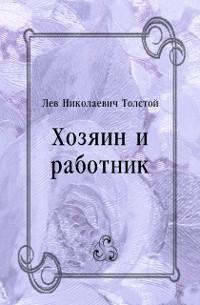 Cover Hozyain i rabotnik (in Russian Language)