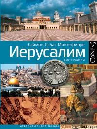 Cover Иерусалим. Биография