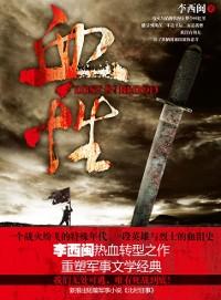 Cover Li XiMin mystery novels: Red-Blooded