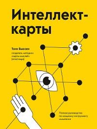 Cover Интеллект-карты. Полное руководство по мощному инструменту мышления