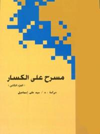 Cover مسرح علي الكسار (الجزء الثاني)