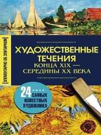 Cover Художественные течения конца XIX – середины ХХ века. 24 самых известных художника