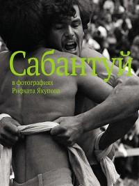 Cover Сабантуй в фотографиях Рифхата Якупова