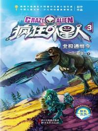 Cover 疯狂外星人3:北极通缉令