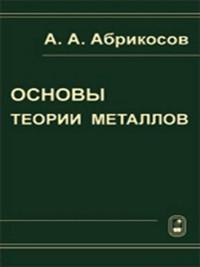 Cover Основы теории металлов