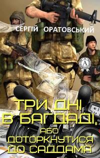 Cover Три дні в Багдаді, або доторкнутися до Саддама