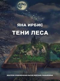 Cover Шёпот легенды