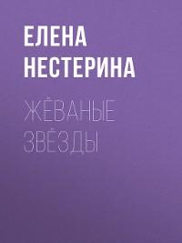 Cover Жёваные звёзды