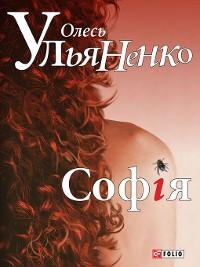 Cover Софія