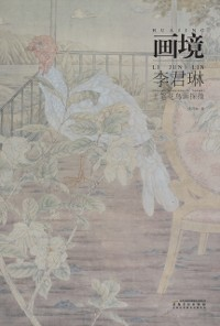 Cover Picturesque-Li Junlin-Research on Meticulous Flowers-and-birds Painting
