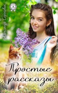Cover Простые рассказы