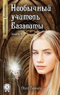 Cover Необычный учитель Базалиты (Книга 5)