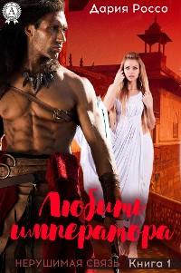 Cover Любить императора (Нерушимая связь Книга 1)