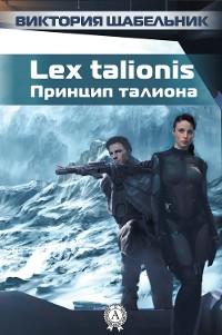 Cover Lex talionis (Принцип талиона)