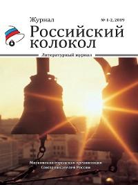 Cover Российский колокол №1-2 2019