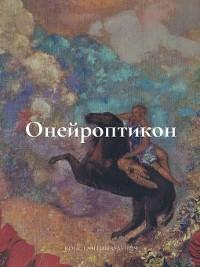 Cover Онейроптикон