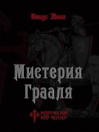 Cover Мистерия Грааля