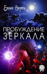 Cover Пробуждение Зеркала
