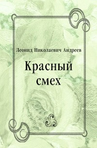 Cover Krasnyj smeh (in Russian Language)