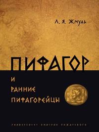 Cover Пифагор и ранние пифагорейцы