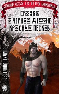 Cover Сказка о черном демоне красных песков