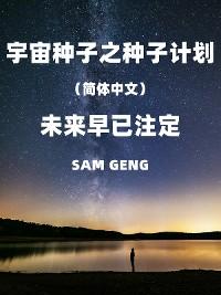 Cover 宇宙种子之种子计划(简体中文)