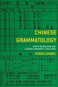 Cover Chinese Grammatology