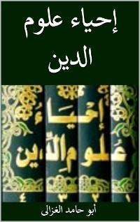 Cover احياء علوم الدين