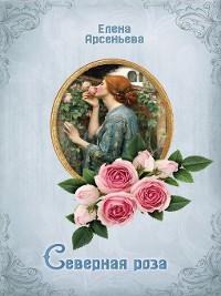 Cover Северная роза