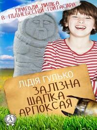 Cover Залізна шапка Арпоксая