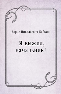 Cover YA vyzhil  nachal'nik! (in Russian Language)